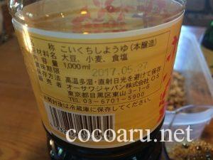 醤(ひしお)で使うお醤油の原材料