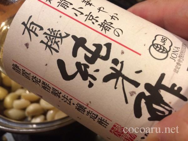 お鍋ににんにくと純米酢を入れる