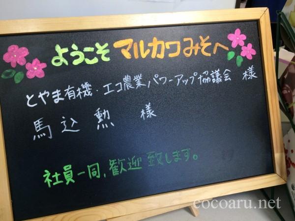 味噌蔵見学〔マルカワ味噌さん〕02