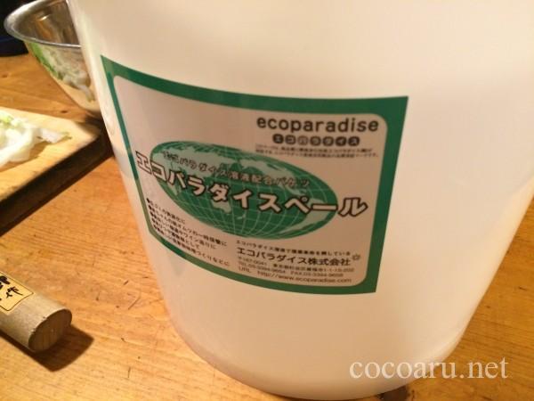 乳酸発酵(エコパラダイスペール)03