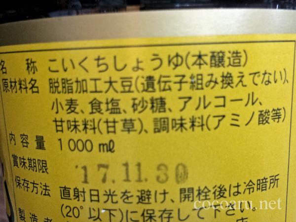 アミノ酸入りの醤油
