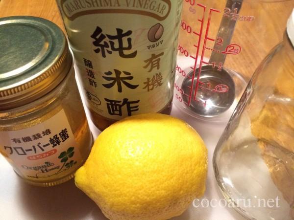 レモン酢の作り方07