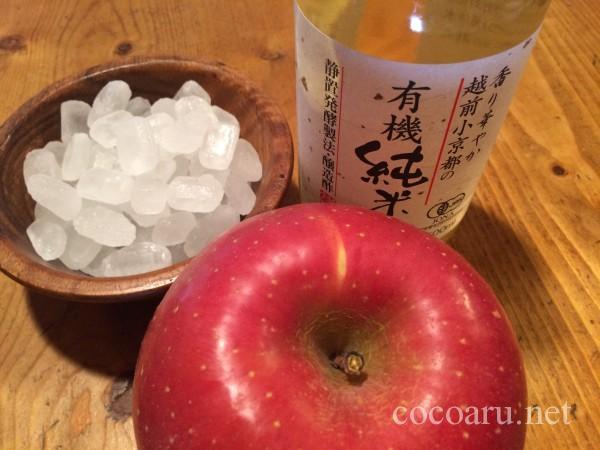 リンゴ酢01