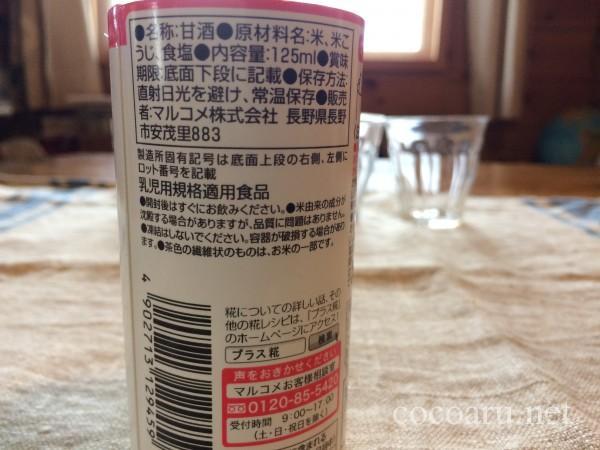 甘酒の飲み比べ(マルコメの原材料)