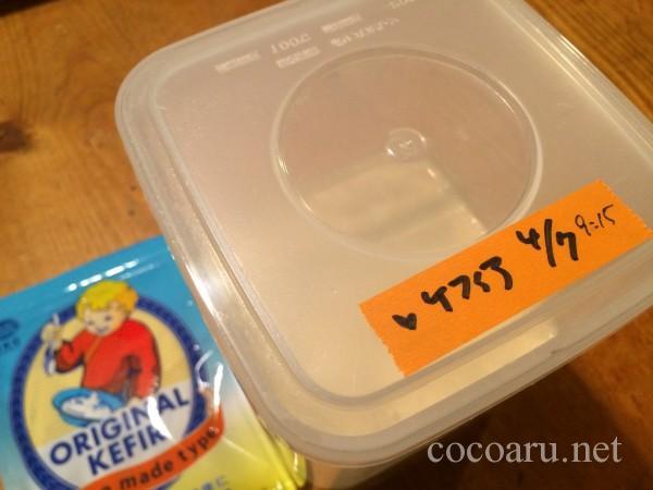 常温製法:ケフィアの種菌で豆乳ヨーグルト作り03