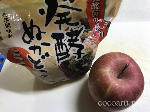 りんご ぬか漬け01