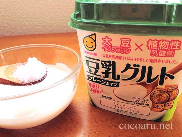 塩ヨーグルト 作り方01