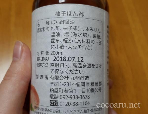 ポン酢 開封後 賞味期限01