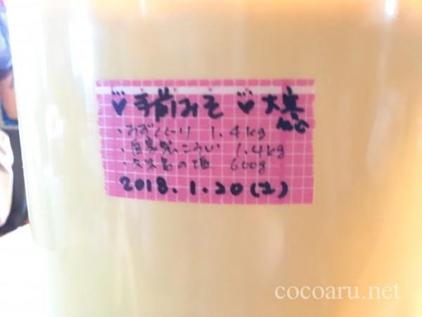 自家製米麹でお味噌を手作り:味噌の容器にラベルを貼って寝かせる