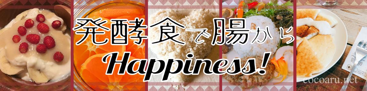 発酵食品で腸からHappiness!!
