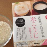 マルコメ米こうじで作った塩麹!いつも使っている玄米塩麹との違いは?