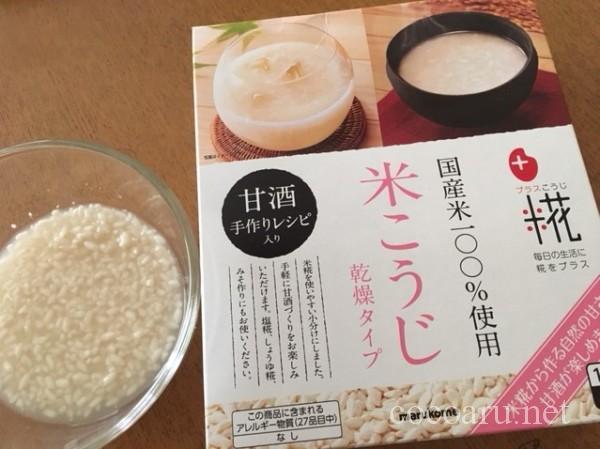 マルコメ米麹 塩麹