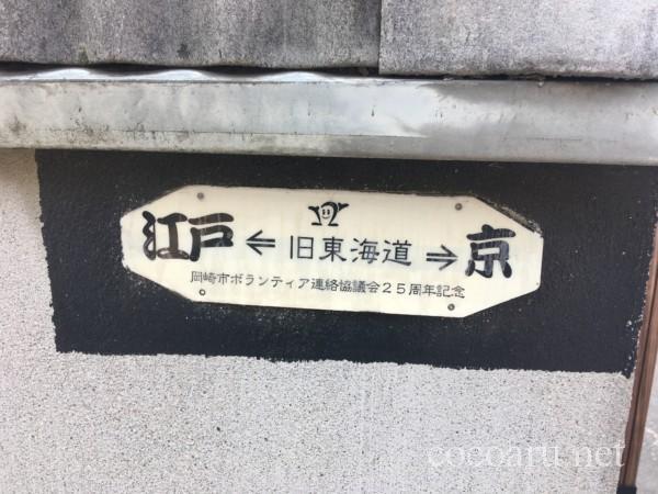 まるや八丁味噌 工場見学(旧東海道)
