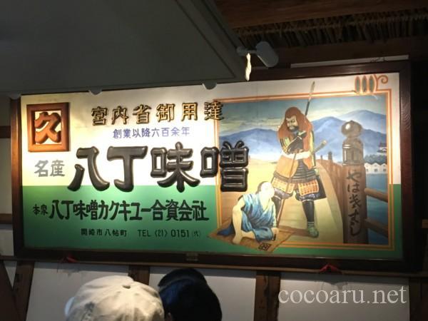 カクキュー八丁味噌 工場見学(八丁味噌の郷・史料館 看板)