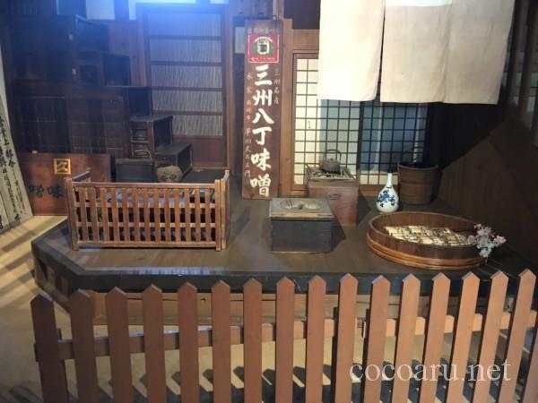 カクキュー八丁味噌 工場見学(八丁味噌の郷・史料館 カクキュー昔のお店)