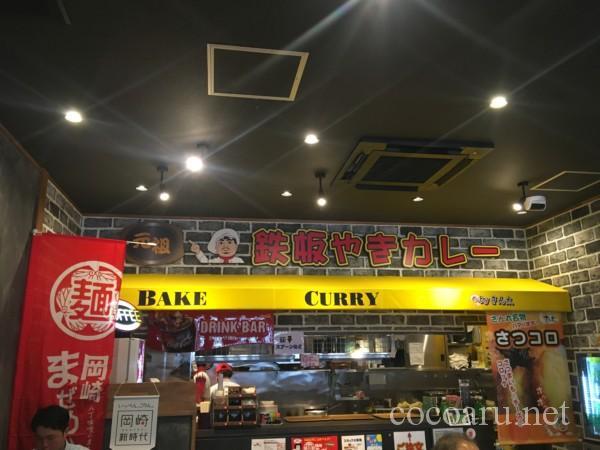 カクキュー八丁味噌 工場見学(八丁味噌の郷食事でランチ 元祖鉄板焼きカレー)