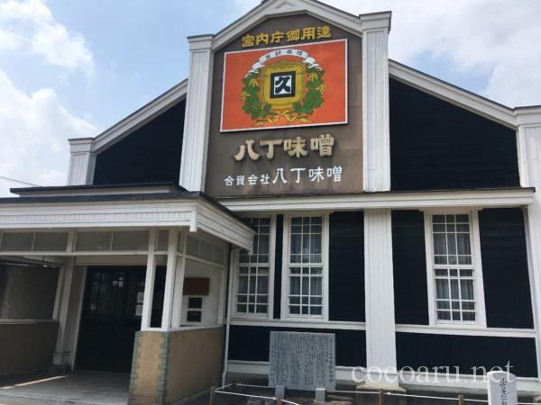カクキュー八丁味噌 工場見学(正面側)