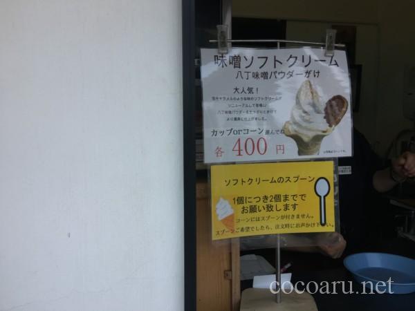 カクキュー八丁味噌 工場見学(八丁味噌の郷食事でランチ 味噌ソフトクリーム)