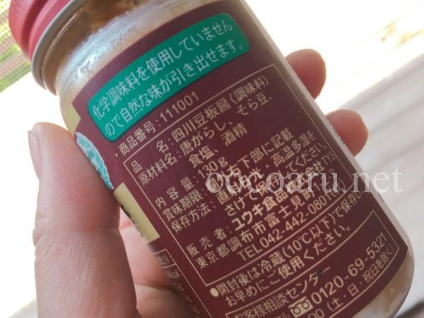 豆板醤の作り方:市販品の原材料
