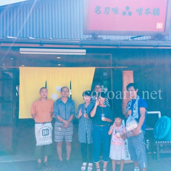 名刀味噌本舗さんの店舗前で記念撮影