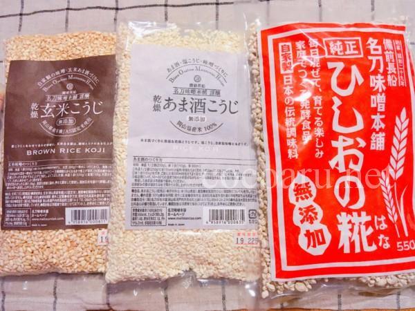 名刀味噌本舗さんの麹たち