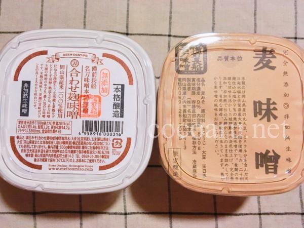 名刀味噌本舗さんのお味噌(上から)