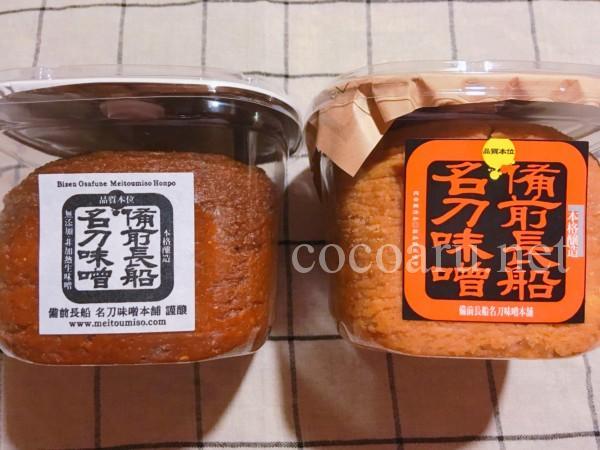 名刀味噌本舗さんのお味噌(前カラ)