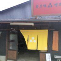 岡山県瀬戸内市の麹屋!ひしおの糀で有名な名刀味噌本舗さんを訪れました