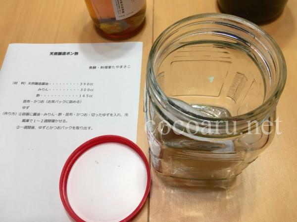 ポン酢を手作り!清潔な瓶を用意