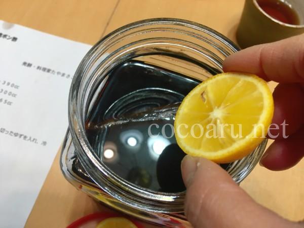 ポン酢を手作り!柚子を入れる