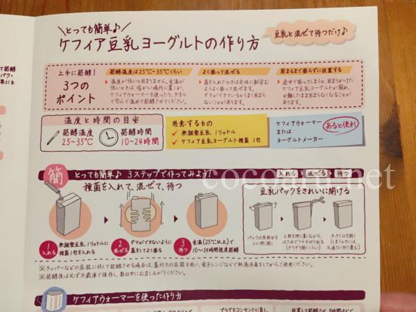 【ケフィア豆乳ヨーグルト】の説明書