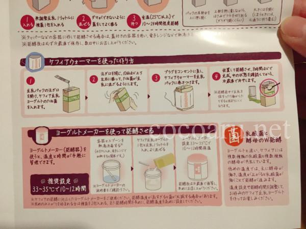 【ケフィア豆乳ヨーグルト】の【ケフィア豆乳ヨーグルト】の説明書(作り方)