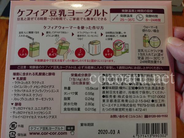 【ケフィア豆乳ヨーグルト】種菌の裏にも作り方が書いてあって便利!