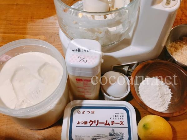 塩麹ベイクドチーズケーキの材料