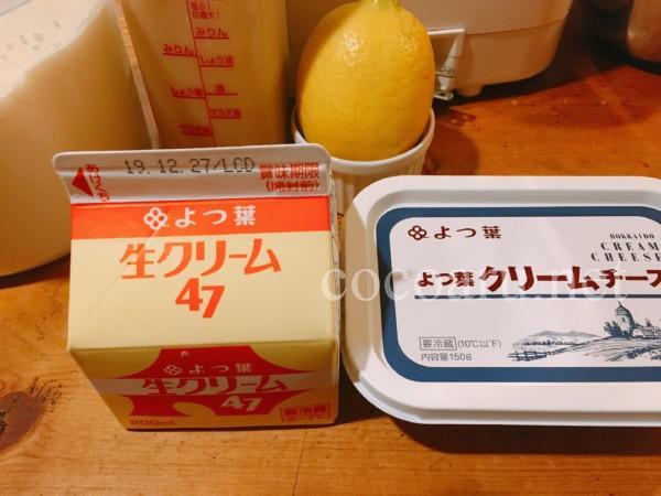 塩麹ベイクドチーズケーキの材料(よつ葉生クリーム)