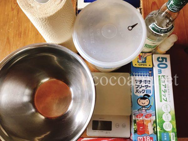 おから味噌作りオンラインWS|準備するもの