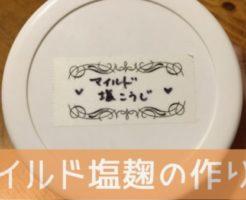 マイルド塩麹の作り方【アイキャッチ】